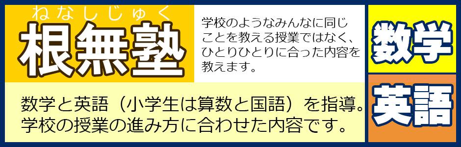 大阪府阪南市の個別指導学習塾。小学生中学生対象。高校受験対応。学校の授業に沿った内容で、定期テストの点数を上げます。